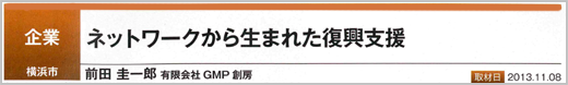 (有)GMP創房 取締役 前田圭一郎氏