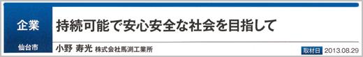 (株)馬渕工業所 代表取締役 小野寿光氏