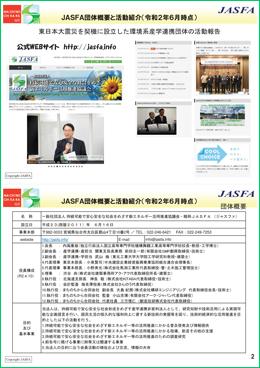 JASFA 活動紹介