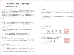 jasfa-hk-kyoutisyo-140407.jpg