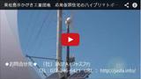東松島市ひびき工業団地 応急仮設住宅のハイブリットポール