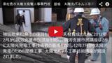 東松島市太陽光発電工事専門校 屋根 太陽光パネル工事実習風景