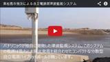 東松島市発注による自立電源型津波監視システム