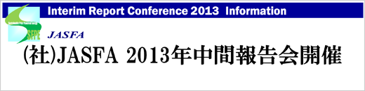 conference-131217-title.png