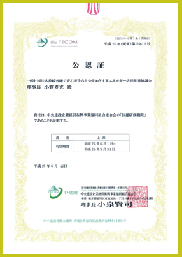 jasfa-fecom-certificate-20130701.jpg