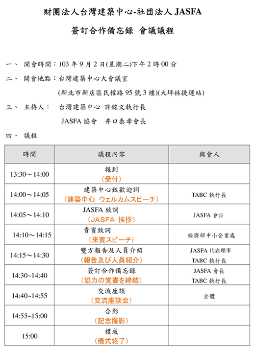 jasfa-tabc-mou-agenda.png